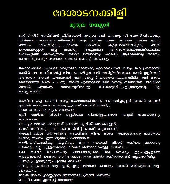 New Kambi Kathakal Malayalam PDF