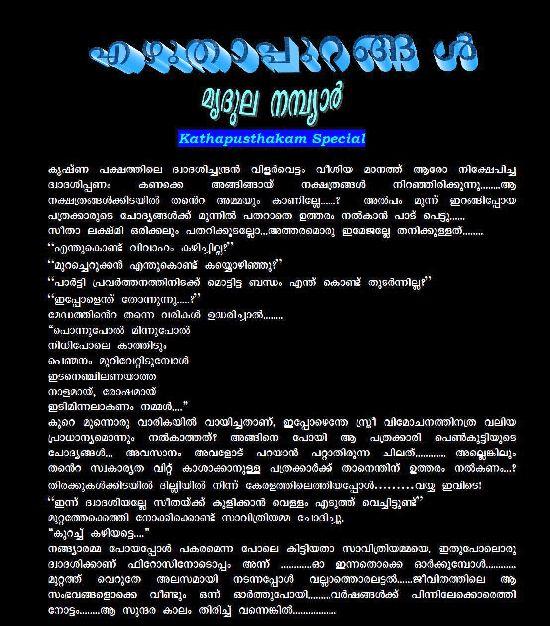 Malayalam Kambikathakal In Malayalam 2013