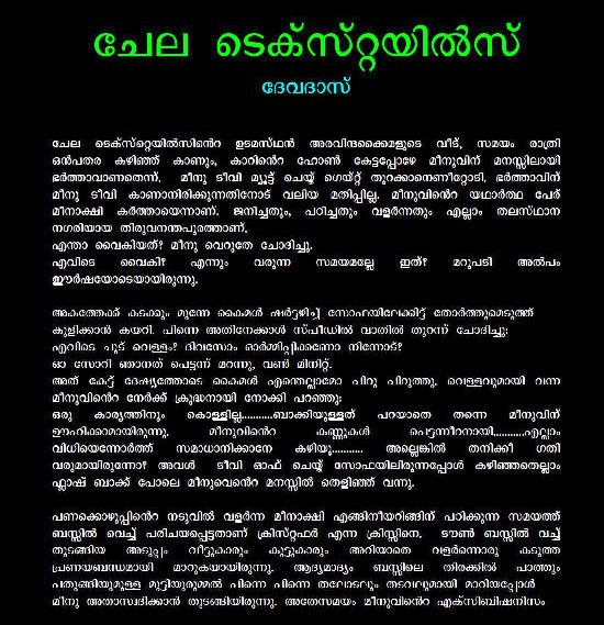 malayalam-kambikathakal-in-malayalam.jpg